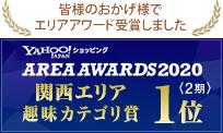エリアアワード2020(2期)趣味カテゴリ賞 1位 受賞