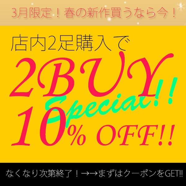 3月限定!2足購入で10%OFF!!