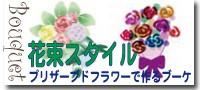 プリザーブドフラワー 花束