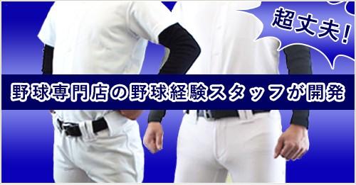 超丈夫!野球専門店の野球経験スタッフが開発