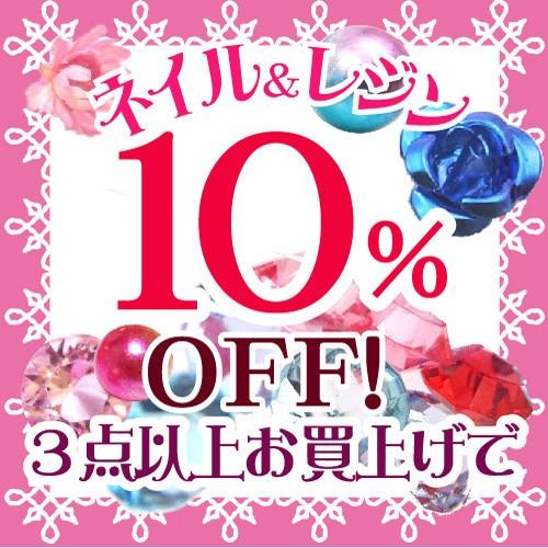 【期間限定】3点以上お買い上げで全品10%off!