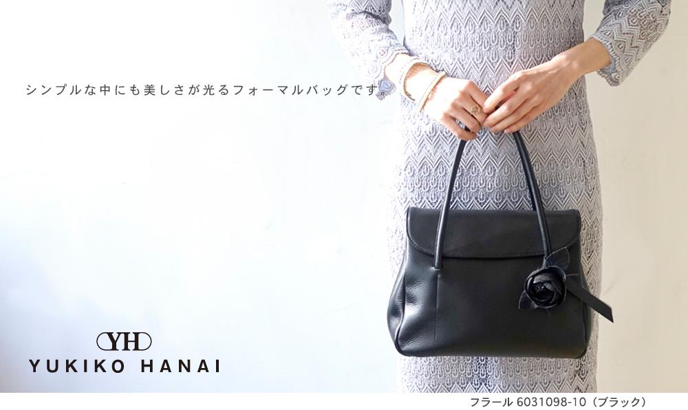 YUKIKO HANAI フラールシリーズ