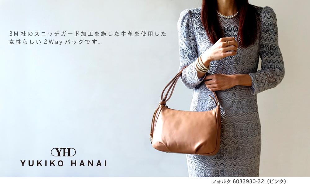 YUKIKO HANAI フォルクシリーズ