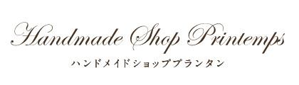Handmade Shop Printemps