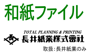 和紙ファイルの長井紙業