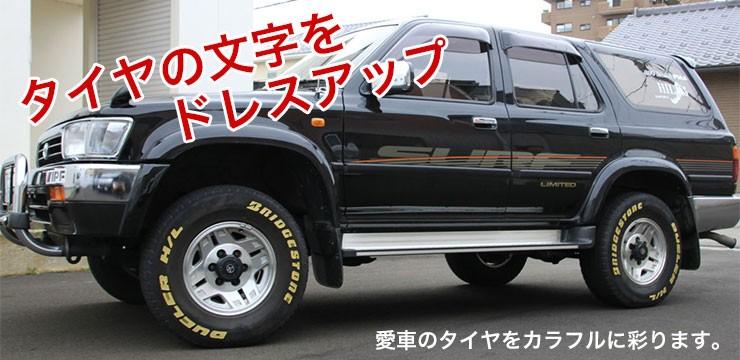 タイヤの文字をドレスアップ。愛車のタイヤをカラフルに彩ります。