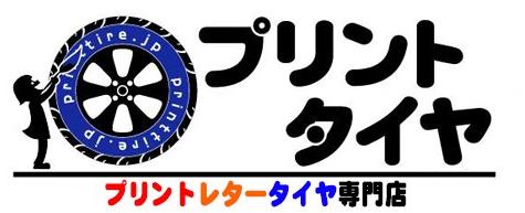 プリントレタータイヤ専門店のプリントタイヤ