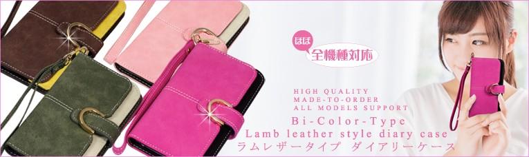 next-070 ラムレザータイプ 手帳型 スマホケース