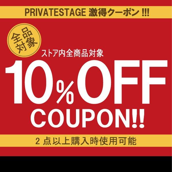 レディースアパレル22日~25日!限定店内全商品2点以上購入で10%OFFクーポン