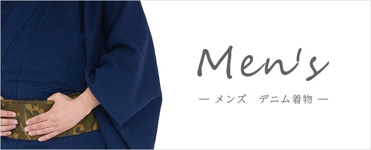 メンズ(男性)のデニム着物はこちら