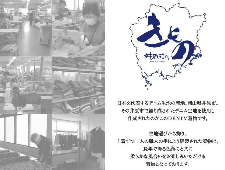 日本を代表するデニム生地の産地、岡山県井原市。その井原市で織り成されたデニム生地を使用し作成されたのがこのDENIM着物です。記事選びから拘り、1着ずつ一人の職人の手により縫製された着物は長年で得る色落ちと共に柔らかな風合いをお楽しみいただける着物となっております。