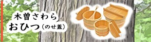 """""""木曽さわら・おひつ"""