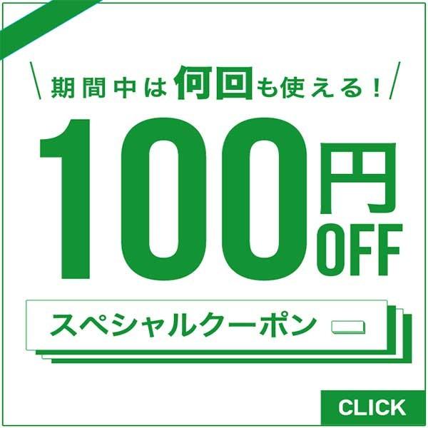 DAPonline商品に使用できる100円OFFクーポン
