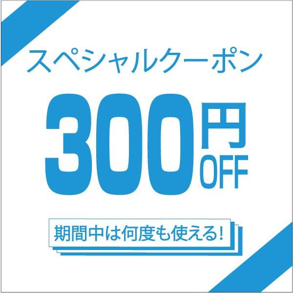 DAPonline商品に使用できる300円OFFクーポン