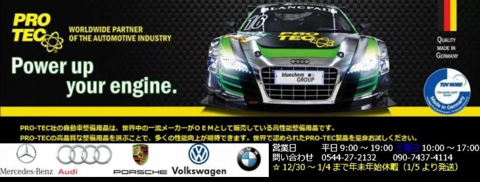 PRO-TEC JAPAN
