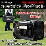 ボルトマジックPB450タフ