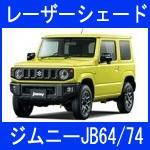 レーザーシェード ジムニーJB64/74系