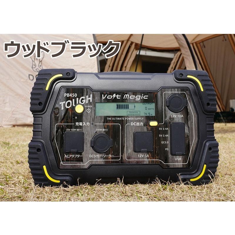 限定! ポータブル電源 PB450タフバッグセット(レビューでバッグ代0円) 車中泊 キャンプ  停電対策 大容量 バッテリー ボルトマジック ワイルド電源|pro-tecta-shop|27