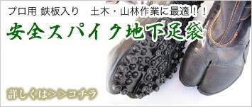 プロ用鉄板入り 土木・山林作業に最適!!  安全スパイク地下足袋