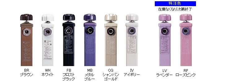 不凍栓 カラー各種