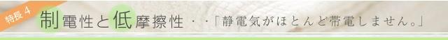特長4)竹布制電性低摩擦性