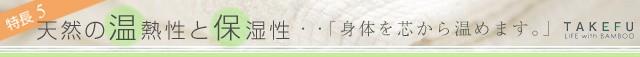 特長5)竹布温熱性保温性