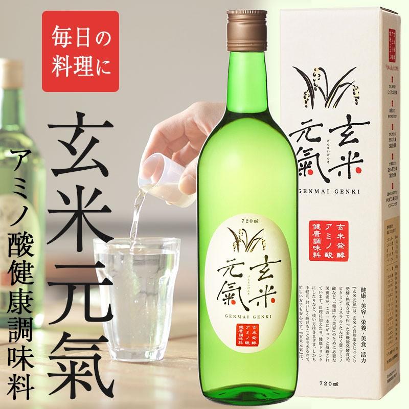 アミノ酸健康調味料「玄米元氣」