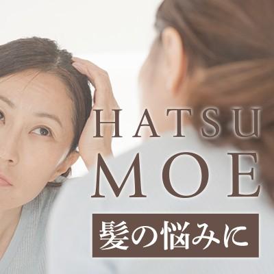 年齢の気になる髪のケアに髪萌(HATSUMOE)シリーズ