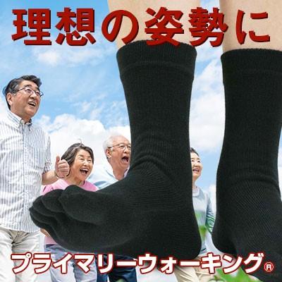 履くだけで正しい姿勢にプライマリーウォーキング(R)5本指ソックス
