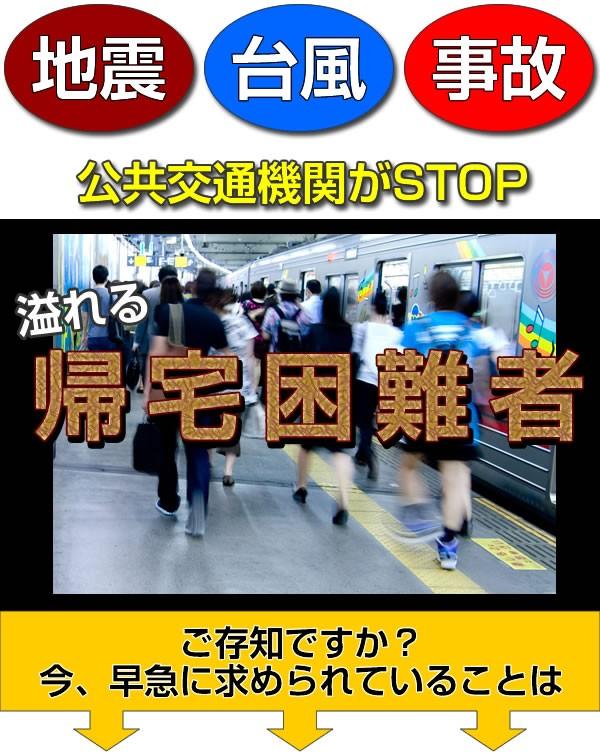 地震 台風 事故 公共交通機関がSTOP 溢れる帰宅困難者