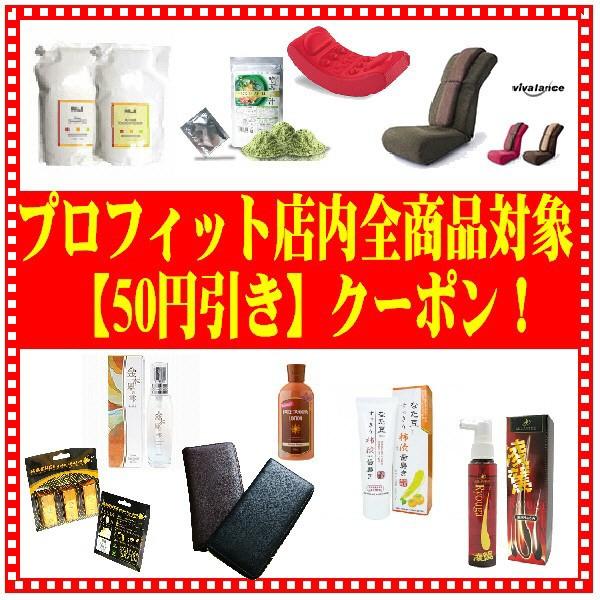 【50円OFF】プロフィット店内全商品対象値引きクーポン♪