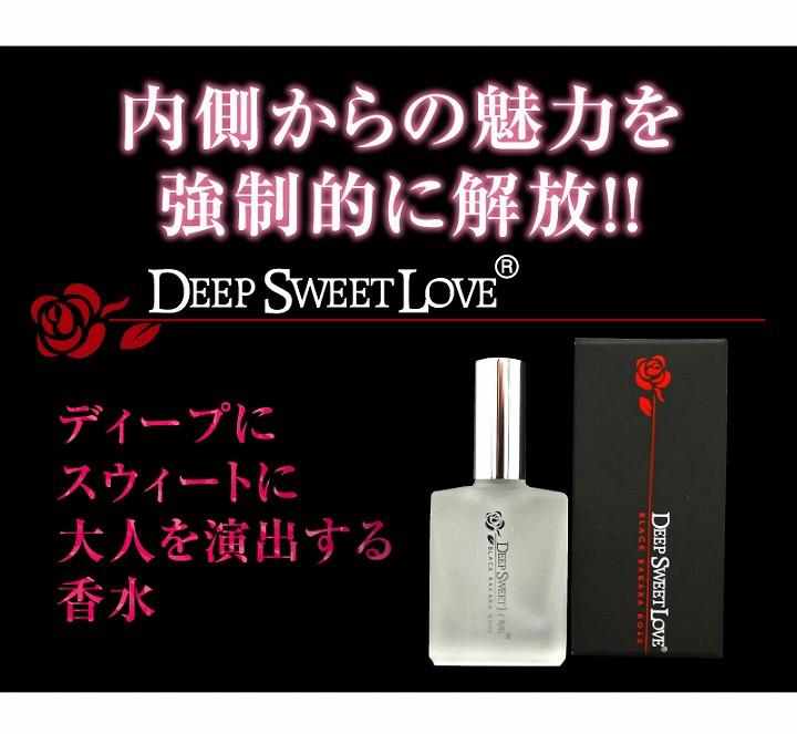 ディープにスイートラブに大人を演出する香水