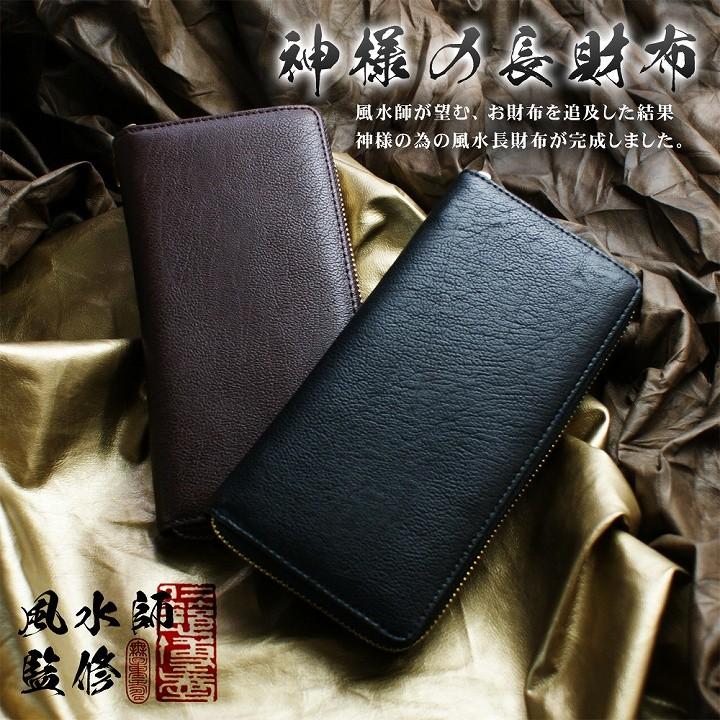 神様の長財布 風水師が望み、お財布を追及した結果神様の為の風水長財布が完成しました。