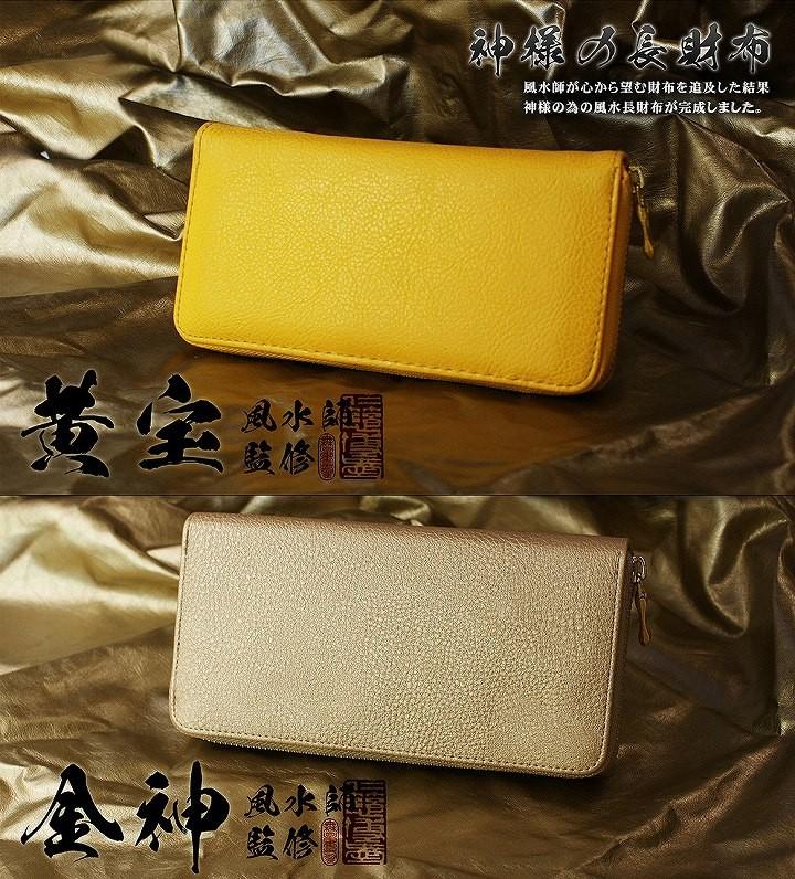 神様の長財布 風水師が心から望む財布を追及した結果神様の為の風水財布が完成しました。