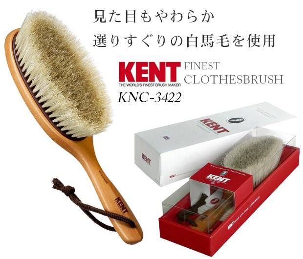 見た目のやわらか選りすぐりの白馬毛を使用 KENT洋服ブラシKNC-3422
