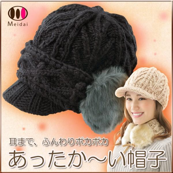 耳まで温かい帽子