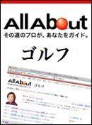 パター練習マットがAllAboutに掲載
