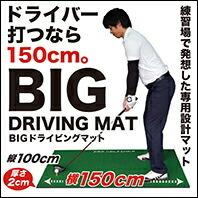 BIGドライビングマット