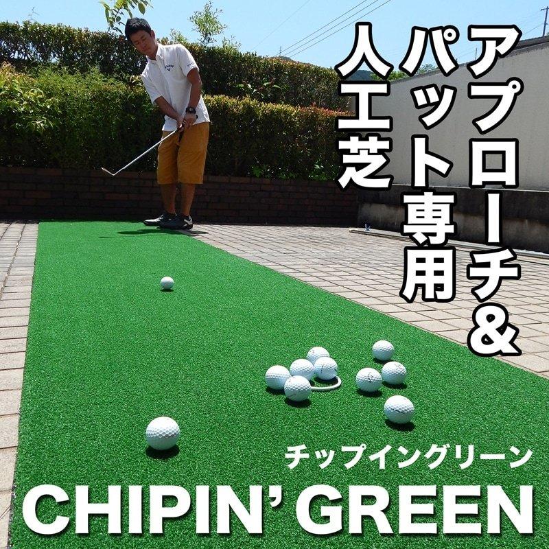 チップイングリーン