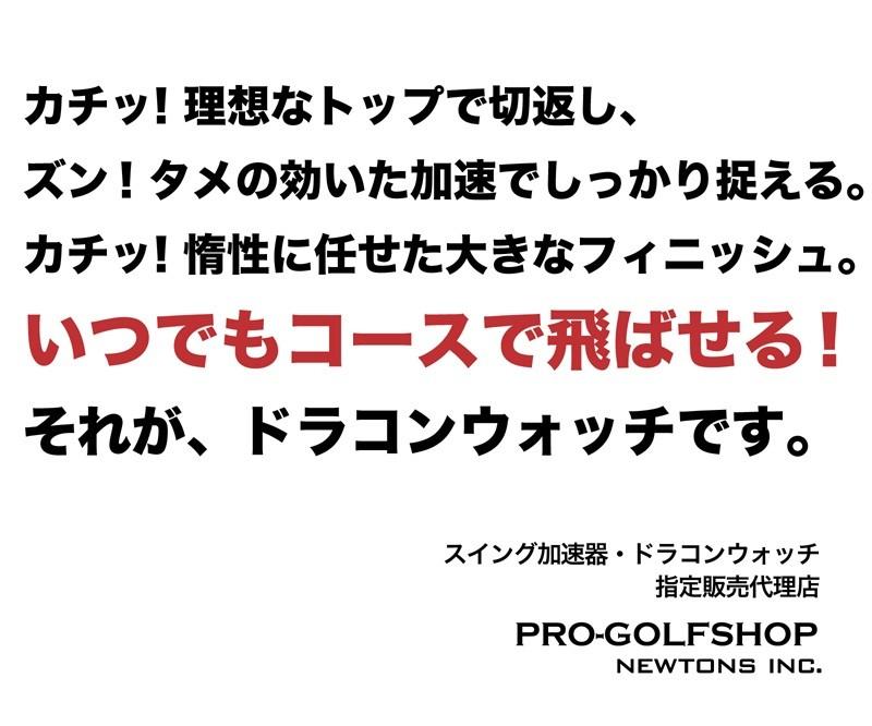 PROゴルフショップから