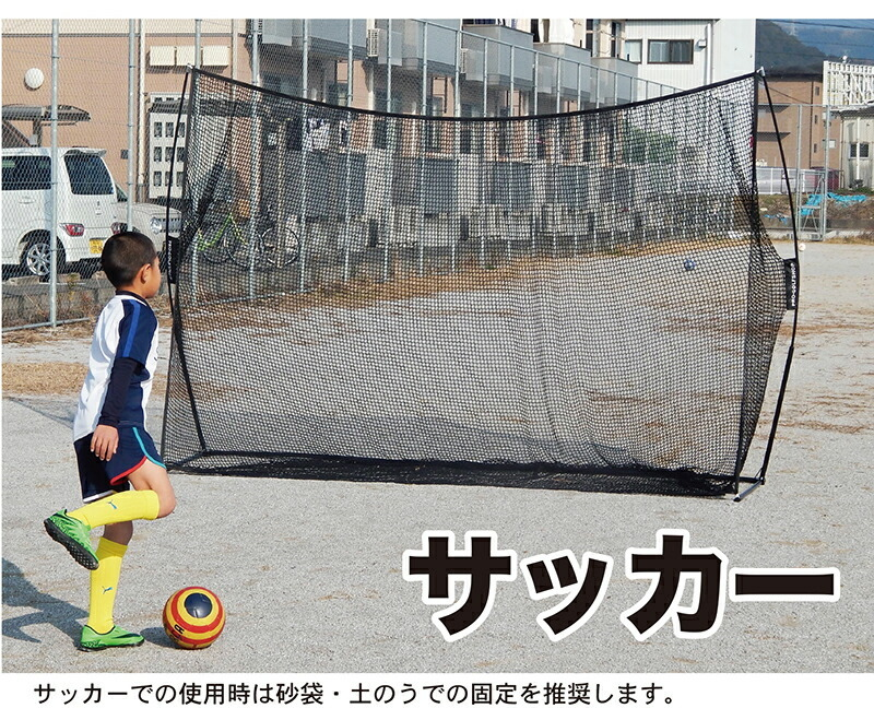 サッカーのゴールのネット
