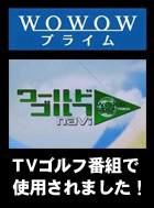 TVゴルフ番組で放送
