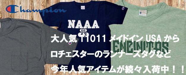 Champion チャンピオン Tシャツ カレッジT T1011 メンドインUSA