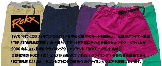 ROKX,ロックス,ショーツ,クロップ,Tシャツ,グラミチ,アウトドア,