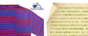 セントジェームス ボーダー バスクシャツ