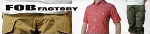 FOB FACTORY FOBファクトリー シャツ パンツ カーゴパンツ ブッシュパンツ チノパン デニムパンツ ジーンズ ジャケット アウター