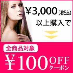 【期間限定☆全品対象100円OFF】今すぐ使えるクーポン!