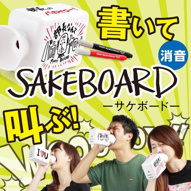 SAKEBOARD -サケボード-