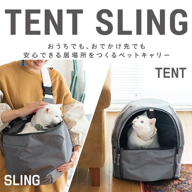 TENT SLING