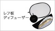 レフ板 / ディフューザー
